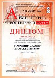 Диплом Архитектурно-строительный форум