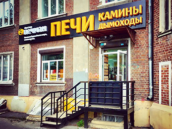 Фасад магазина печей и каминов