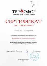 Сертификат Термофор